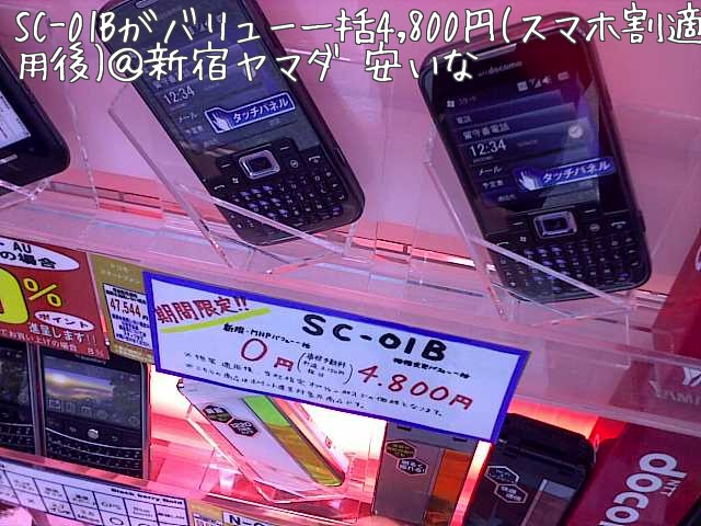 SC-01B バリュー一括4,800円で買い増し