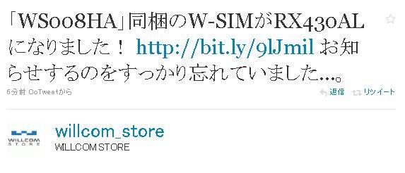 WS008HA + 黒耳が980円/月で販売されてる