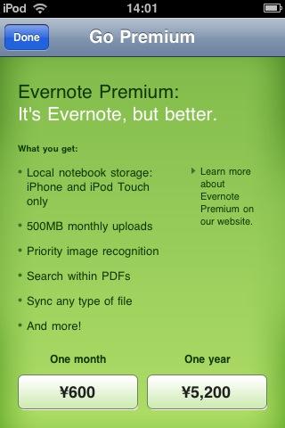 Evernoteにプレミアム登録(年間)してみた