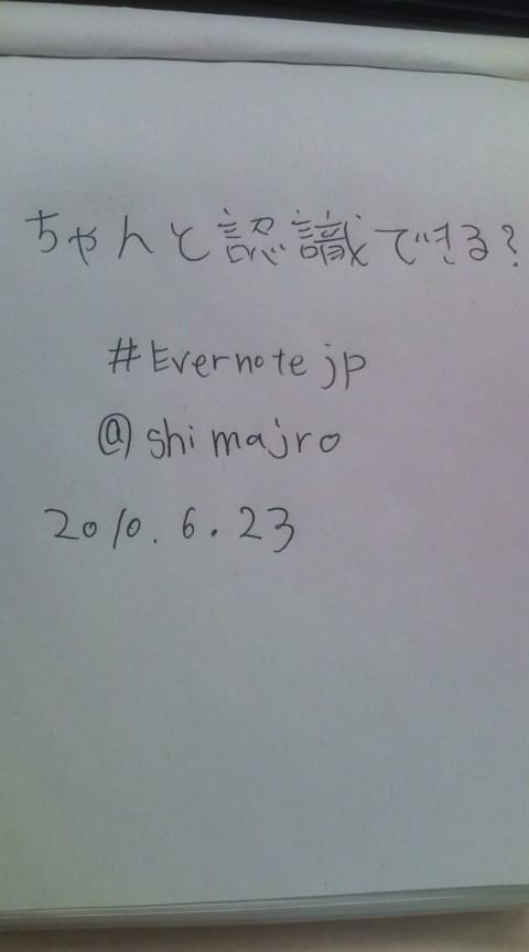Evernoteが日本法人設立!!