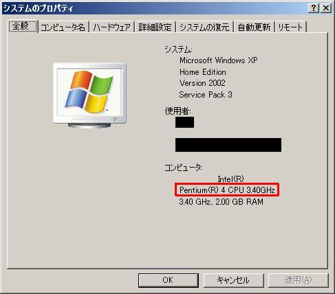 自宅PCのCPUをPen4 3.4GHzにアップグレードしてみた