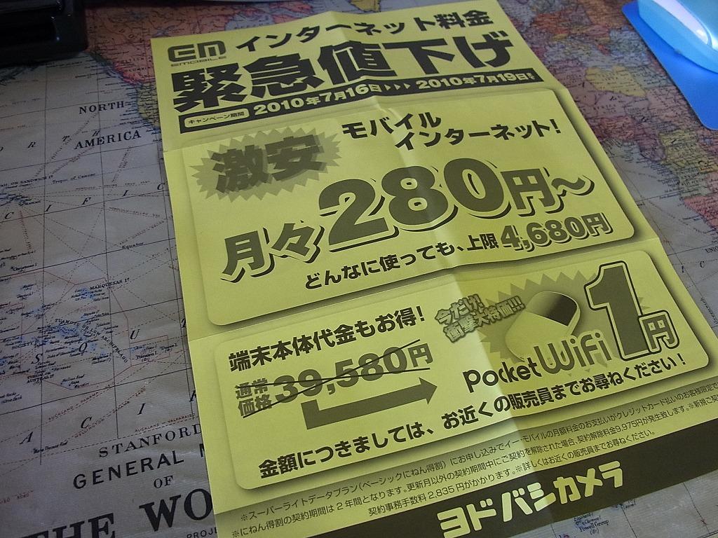 イー・モバイルのPocket WiFiが一括1円(にねん得割)の投売り