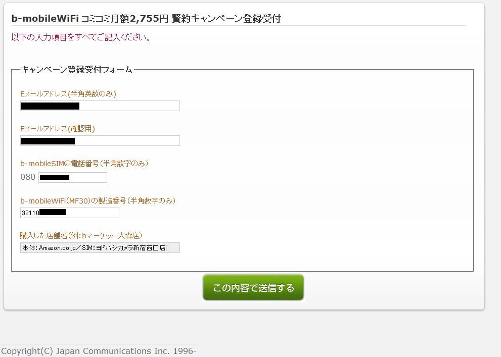 日本通信、b-mobile SIMのキャンペーン登録方法