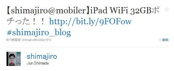 Twitterに新着エントリを通知する『Simple Tweet』を導入した