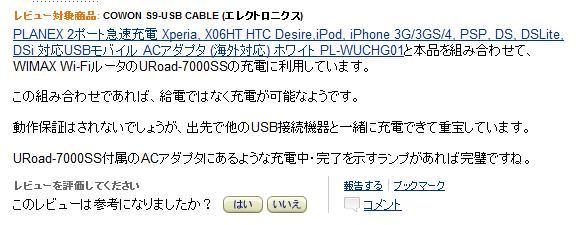 URoad-7000、USBケーブル + AC⇒USBアダプタで充電可能