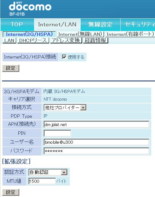 BF-01Bをb-mobileSIM U300で使う設定