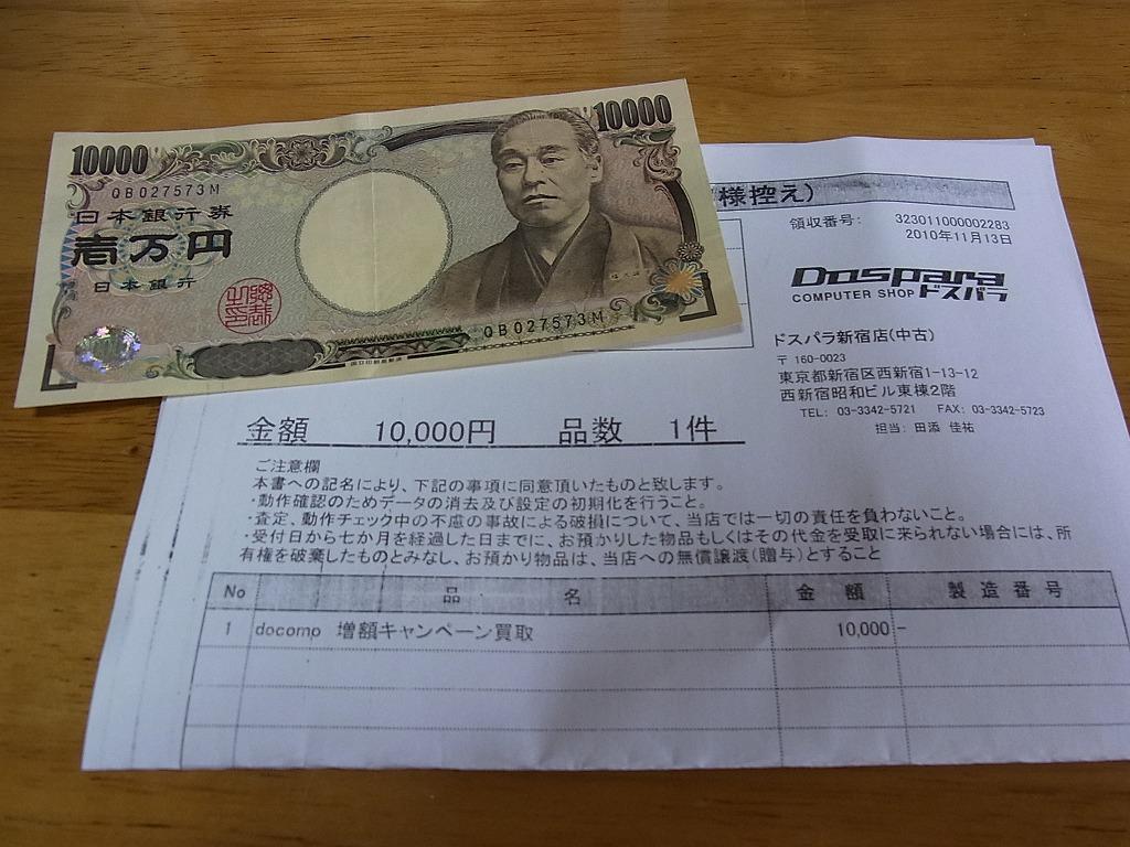 新規一括0円、CB1万円でポータブルWi-Fi(BF-01B)をゲット!
