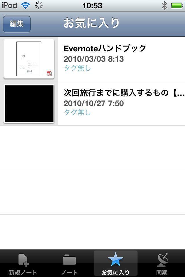 iPhone向けEvernoteの『お気に入り』をPCから編集したい