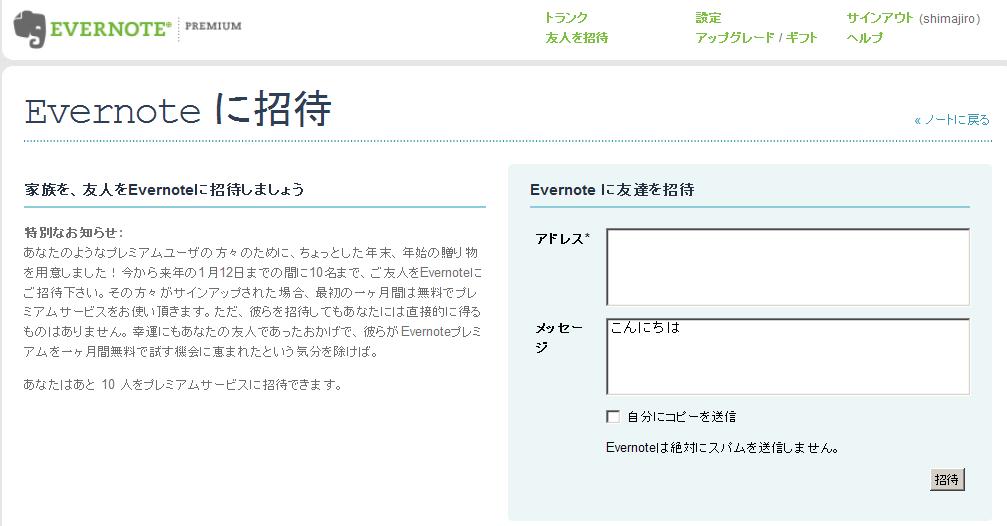Evernoteのクリスマスプレゼント:容量拡大/プレミアムを1ヵ月無料お試し