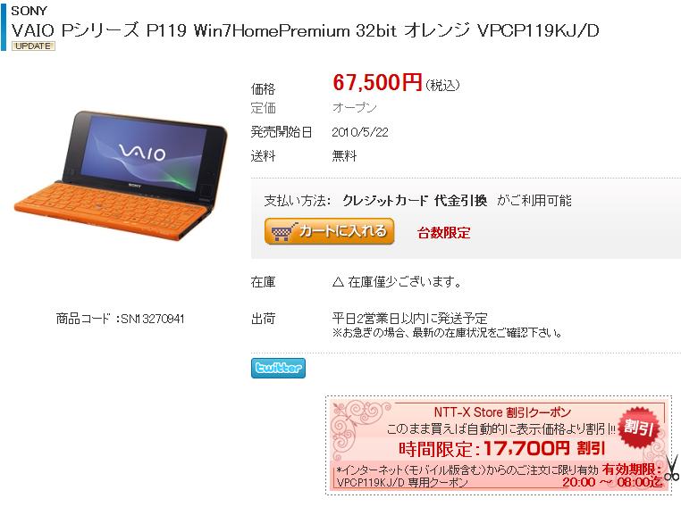 Vaio Type Pが49,800円!@NTT-X Store