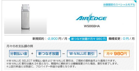 黒耳スペシャルモデル:新つなぎ放題が端末代込み980円/月