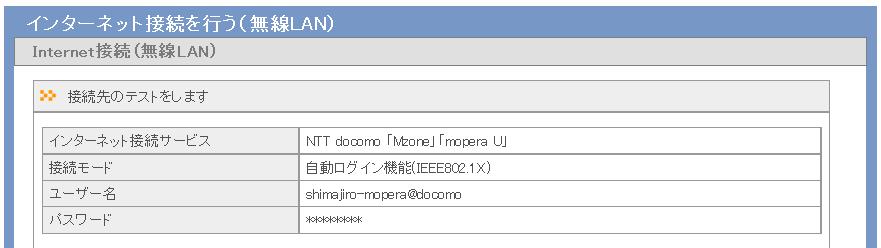 BF-01BのMZONE接続設定完了!