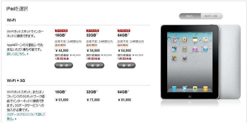 Apple Storeで初売り開始!iPadが4,000円引き