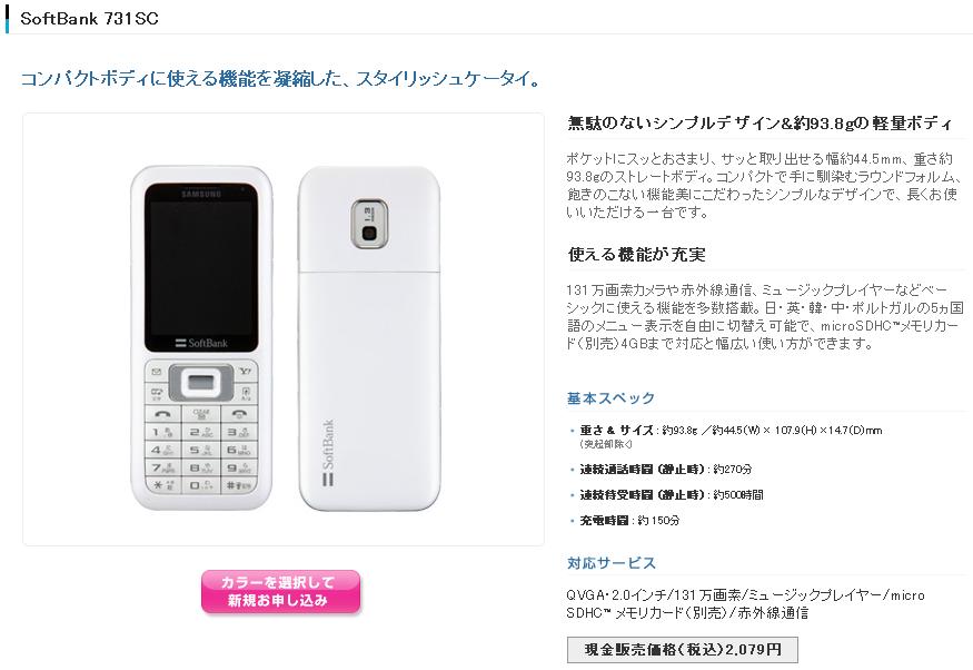 プリモバイル731SCが端末代2,079円の投売!