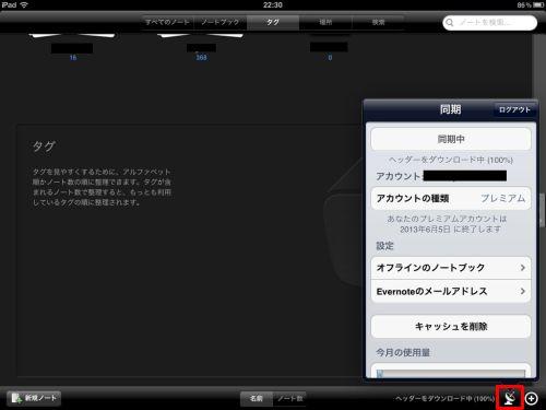iPad向けのEvernoteでもノートがキャッシュできた