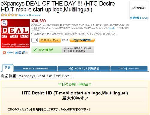 Desire HD SIMフリーがeXpansysで38,230円の投売(期間限定)