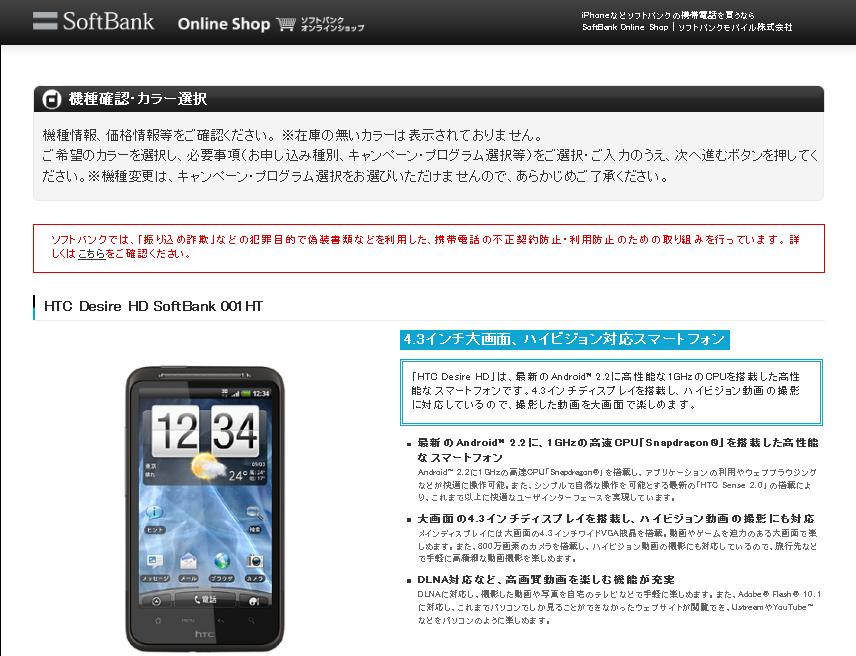 Desire HD(001HT)が実質0円。一部店舗で投げ売りも