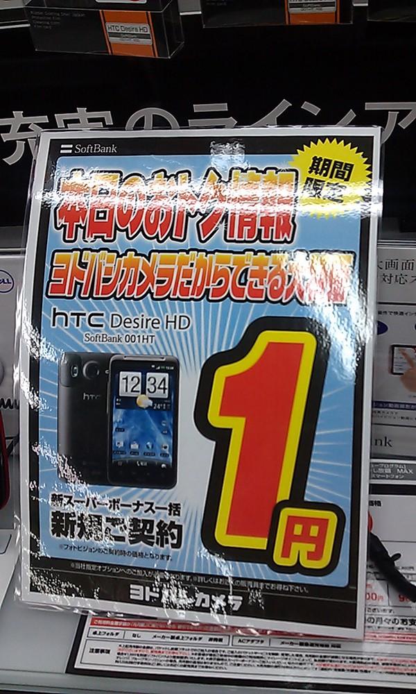 Desire HD(001HT)、新宿ヨドバシでは新規一括 4,800円