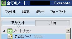 Windows向けEvernote4.3 アプリケーション内で共有ノート設定が可能に