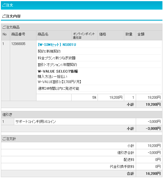 新つなぎ放題 980円/月のNS001Uを新規契約した