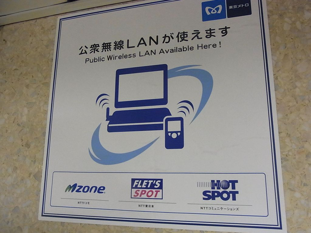 公衆無線LAN対応事業者のシールで気づいた事