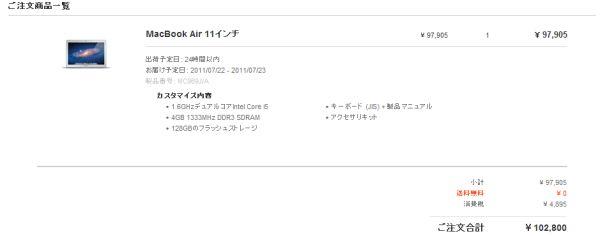 MacBook Air 11inchをポチった!!