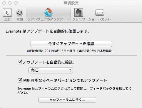 Evernote for Mac最新β版ではMacBook Airでショートカットキーが問題なく動作