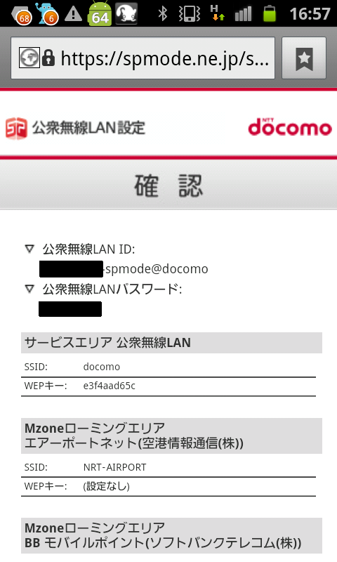 spモード利用者なら315円/月!『spモード 公衆無線LANサービス』設定方法