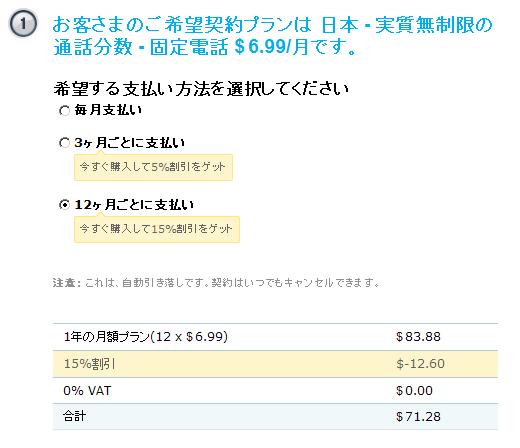 月額500円以下で日本国内の固定...