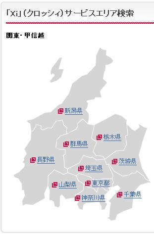Xi:栃木県が一部エリア化されている
