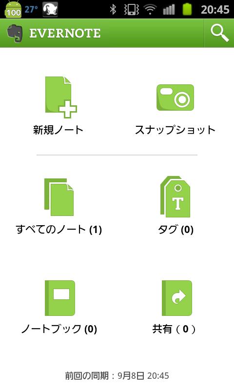 Android向けのEvernoteが同期後にノートクリアされて困ってる