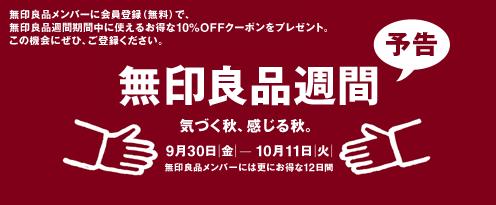 全商品が10%オフ!無印良品週間:9/30(金)~10/11(火)