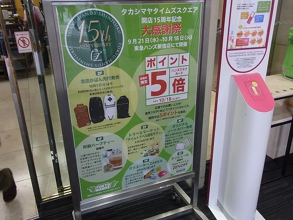 東急ハンズ 新宿店でポイント還元が5倍 10/18までの期間限定
