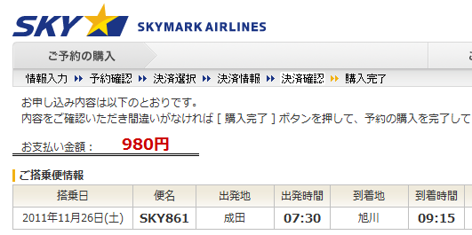 スカイマーク:成田 ⇒ 旭川 片道980円チケットをゲット!