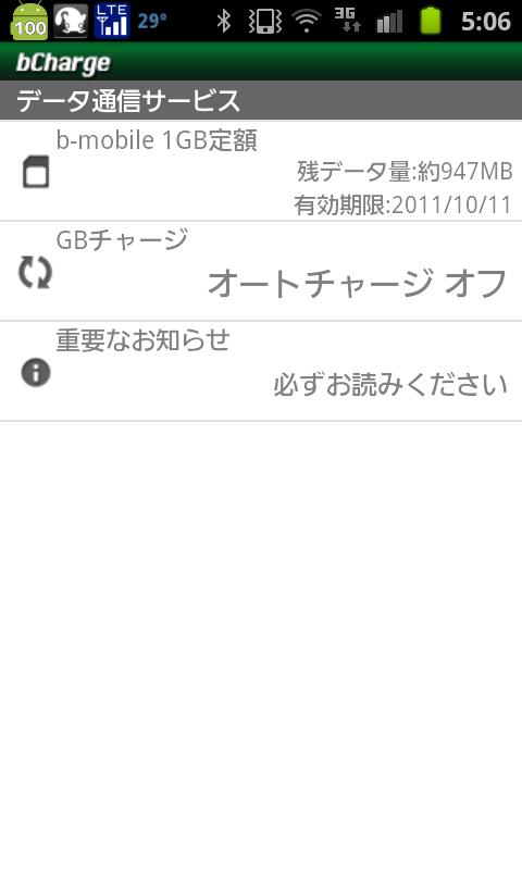 b-mobile Fairの残高が表示できるAndroidアプリ『bCharge』