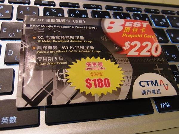 マカオで利用中のCTMの定額データ通信用プリペイドSIMカードのまとめ