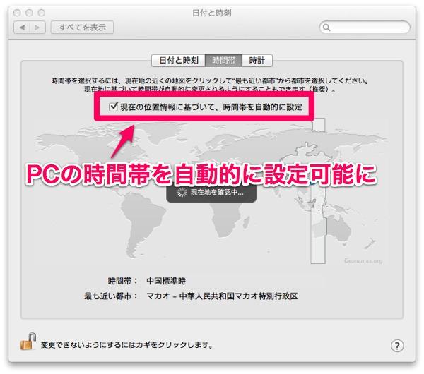MacBook AirではPCのシステム時刻が自動設定された