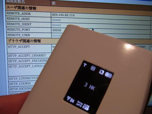 SIMロック解除したL-09C 香港で3HKのSIMカードで通信を確認