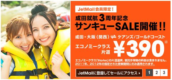 ジェットスター:成田⇔ゴールドコースト 390円/片道チケットを購入してみた
