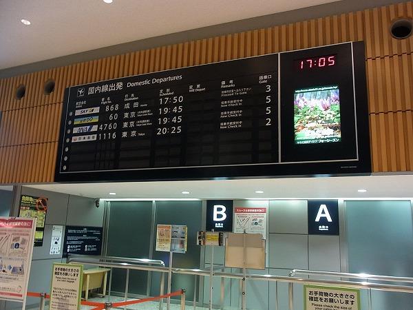 スカイマーク 旭川 ⇒ 成田 SKY 868便搭乗記