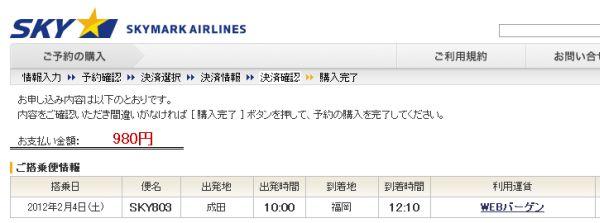 スカイマーク:成田 ⇒ 福岡 980円/片道をゲット!