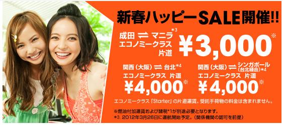 ジェットスター 成田⇔マニラ就航記念 3,000円/片道チケットを予約してみた
