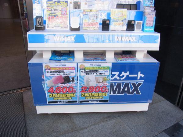 WM3600Rの発売日は2/1(水)より順次の見込み/ヨドバシカメラでは2/3(金)~販売開始