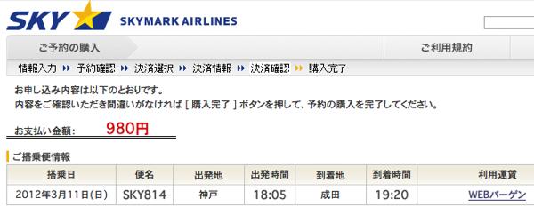 スカイマーク:成田⇔神戸 就航記念チケット 980円/片道をゲット!