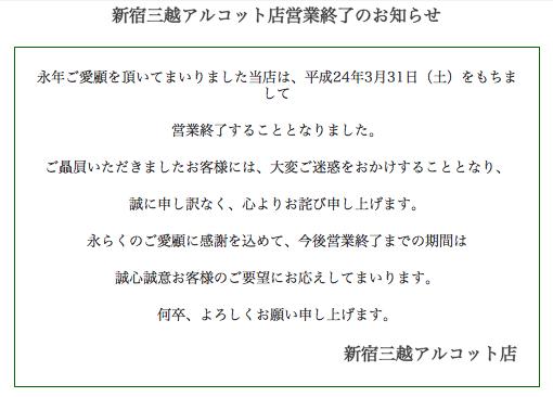 新宿三越アルコットが2012年3月末に営業終了 ビックカメラが出店予定