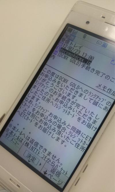 DCMX ⇒ DCMX GOLD アップグレード審査通過!