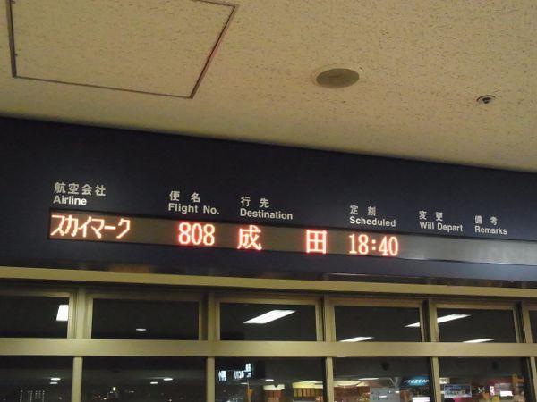 スカイマーク 福岡 ⇒ 成田 SKY 808便搭乗記