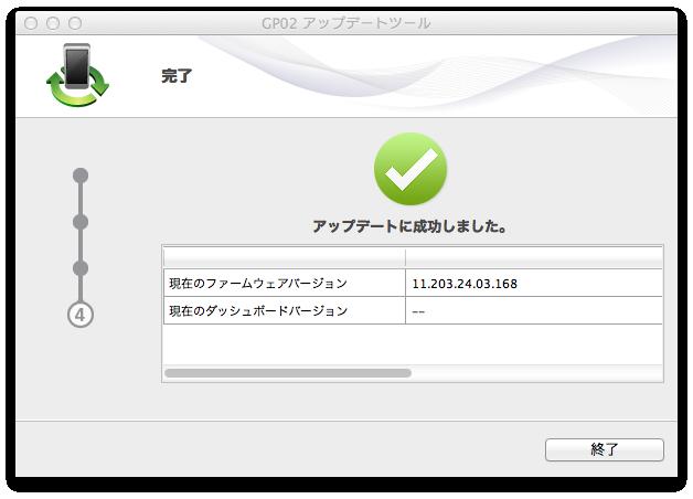 GP02のファームウェアVer.2.00が更新:脆弱性対策とマルチSSID対応