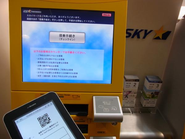 スカイマークのチェックイン:Evernoteに保存した『予約確認書』の画面キャプチャでもチケット発券可能