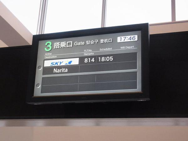 スカイマーク 神戸 ⇒ 成田 SKY 814便 搭乗記